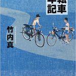 自転車少年記  竹内真