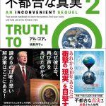 アル・ゴア 不都合な真実の著者の今